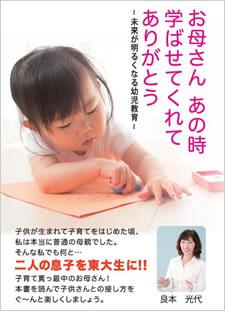 幼児教室ジール良本光代著書未来が明るくなる幼児教育