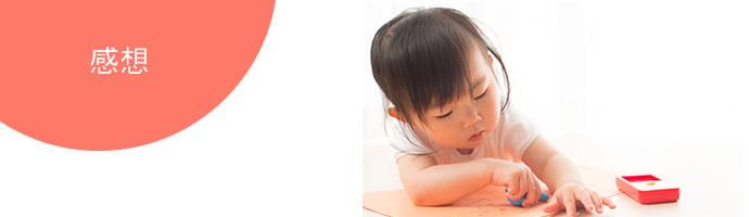 大阪市の幼児教室ジールへのご感想