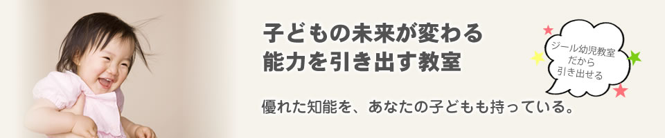 ジール幼児教室大阪市
